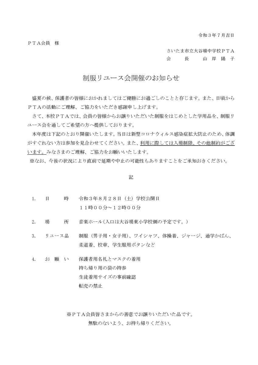8/28(土)開催予定 制服リユース会のお知らせ